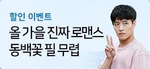 [할인] 동백꽃 필 무렵 입점기념 이벤트