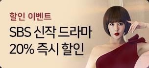 [할인] SBS 가을신작 드라마 할인가에 평생소장!