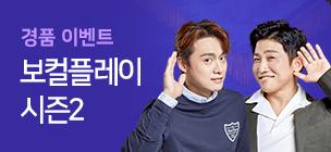 [경품] 서바이벌 음악예능 <보컬플레이 시즌2> 런칭기념 이벤트