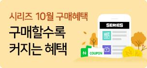 [구매혜택] 10월 우수이용자 구매혜택 확인하세요!
