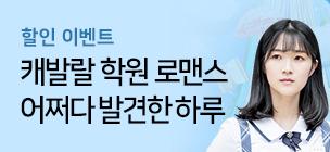 [할인] 캐발랄 학원로맨스 <어하루> 입점기념 이벤트