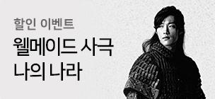 [할인] JTBC 웰메이드 사극 <나의 나라> 입점기념 이벤트