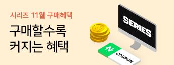 [구매혜택] 11월 우수이용자 구매혜택 확인하세요!