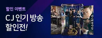 [할인] CJ 인기 방송 특별 할인전
