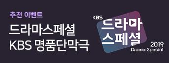 KBS 드라마 스페셜 모음.zip