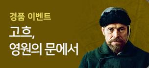 <고흐, 영원의 문에서> 굿즈+ 스타벅스 경품 이벤트!