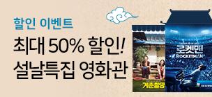 최신/인기 영화 최대 50% 할인!