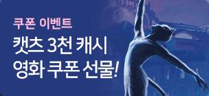 뮤지컬 이상의 감동, 캣츠 구매고객 3천캐시 증정!