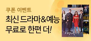 설연휴 최신방송 한편 더 무료!