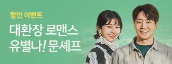 대환장 로맨스 '유별나! 문셰프' 방영 이벤트