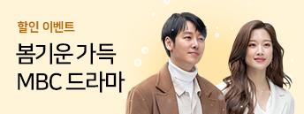 마음을 녹이는 MBC 봄 신작 드라마