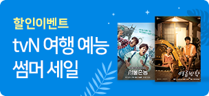 tvN 여행 버라이어티 썸머세일