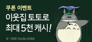 지브리 애니메이션 혜택받고 소장하세요!