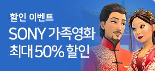 Sony 가족영화 최대 반값 할인가로 이용하세요