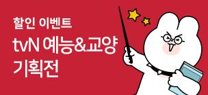 배움에는 끝이 없다! tvN 예능&교양 기획전