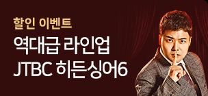 '히든싱어6' 방영기념! 시즌1~5 30% 특별 할인