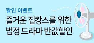 SBS 법정드라마 50% 할인전