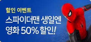 스파이더맨 생일 축하 할인 & 경품 이벤트