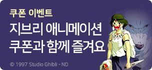 지브리 애니메이션 2차 오픈 추가 쿠폰 이벤트
