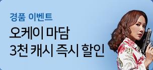 코믹액션, 오케이 마담 3천캐시 즉시할인 이벤트