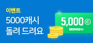 핫타임 5000원 환급 이벤트
