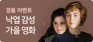 낙엽 감성, 가을 영화 추천 할인!
