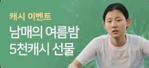 올해의 독립영화, 남매의 여름밤 5천캐시 선물!