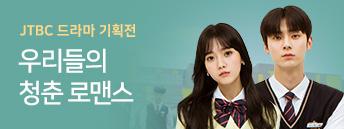 JTBC 우리들의 청춘 로맨스 기획전