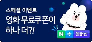네이버플러스 멤버십 혜택 확인하고 쿠폰 받자!