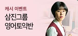 삼진그룹 영어토익반, 최대 9천캐시 혜택과 함께!