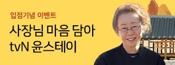 웰컴 투 '윤스테이' 입점기념 이벤트