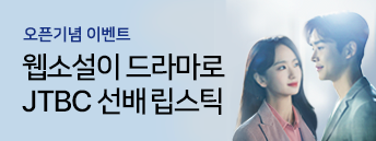 JTBC '선배 립스틱' 오픈기념 이벤트