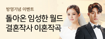 '결혼작사 이혼작곡' 방영기념 이벤트