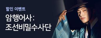 암행어사:조선비밀수사단 방영기념 이벤트
