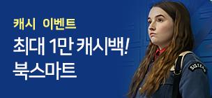 왓 더 FUN한 소녀들의 일탈기 '북스마트'