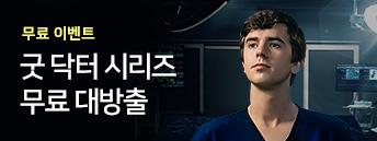 굿 닥터 시리즈 무료 대방출!