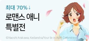 최대 70%↓ 로맨스 애니 특별전