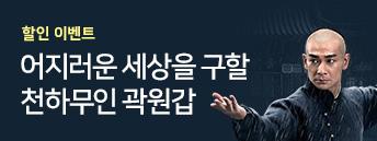 천하무인 곽원갑 런칭기념 캐시백
