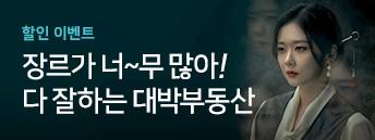 장르 맛집 대박부동산 방영기념 이벤트