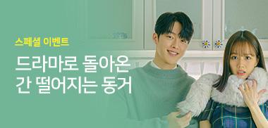 🦊❤️👩🏻'간 떨어지는 동거'가 드라마로!