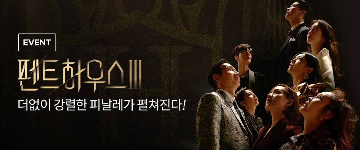 [이벤트] 펜트하우스3 방영기념