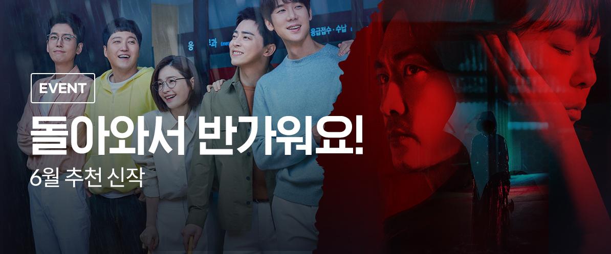 [이벤트] CJ 6월 추천 신작