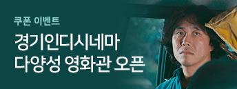 필람 다양성 영화 2천 캐시 혜택과 만나자! 시리즈온 X 경기인디시네마