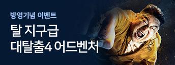 💫'대탈출4' 방영기념 시리즈 완전정복 이벤트⚡️