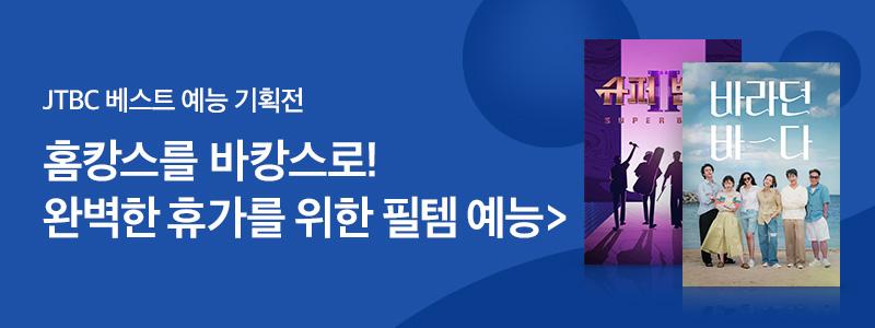 🌊JTBC 베스트 예능 기획전🏄