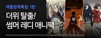 🧳 더위 탈출! 썸머 레디 애니팩