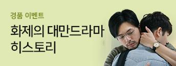 ✨화제의 대드 '히스토리2' 보고, 오리지널 굿즈 받자!