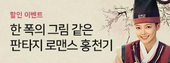 위험하고 아름다운 판타지 로맨스 홍천기~♥