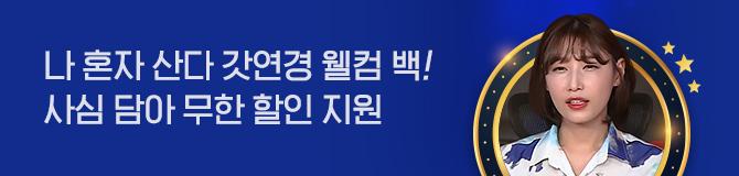 나 혼자 산다 김연경편 모음zip!