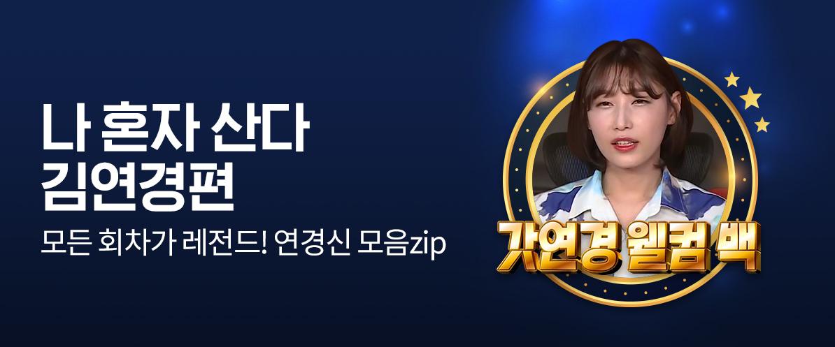 [이벤트] 나 혼자 산다 김연경편 모음zip